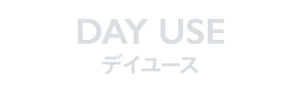 DAY USE デイユース